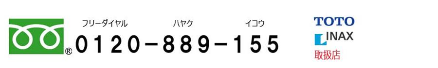 千葉全域水道センター電話番号